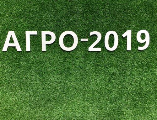 Найголовніша агропромислова виставка в Україні та Східній Європі «АГРО-2019»