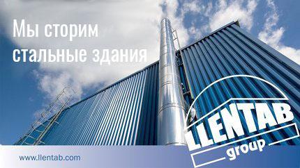 Представляем стальные здания LLENTAB